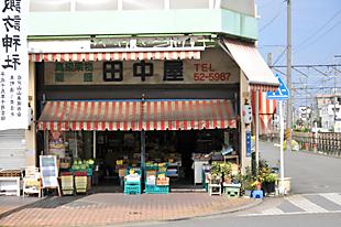 お店はJRの踏切前にあります。